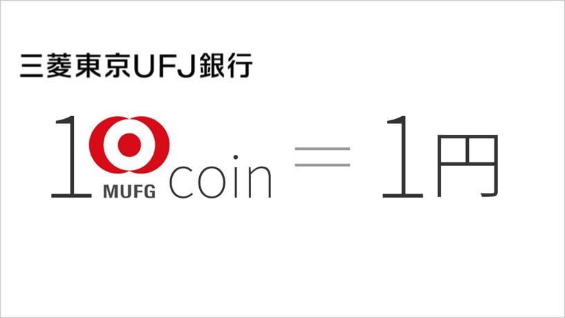 MUFGコイン購入は 2017年開始 ビットコインとの大きな違い