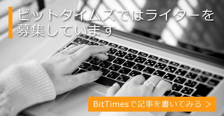 ビットタイムズ Bittimes ライター募集の画像