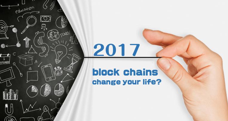2017年はブロックチェーン元年になるのか?