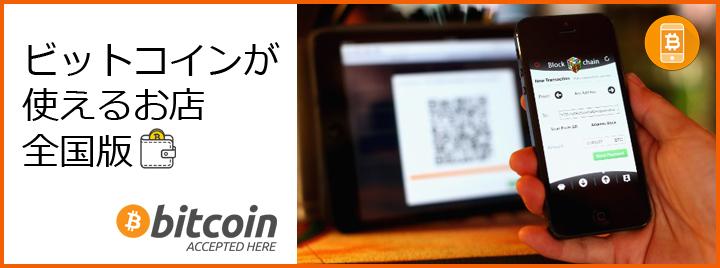 ビットコインが使えるお店【全国版】の画像