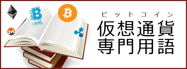 仮想通貨専門用語のページへ
