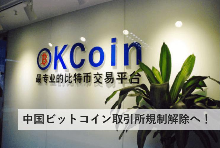 中国ビットコイン取引所、規制解除を公式発表