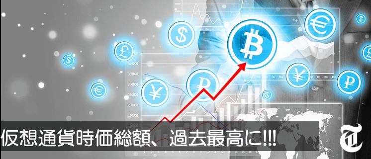 仮想通貨ランキング最新情報!市場時価総額5兆円突破!