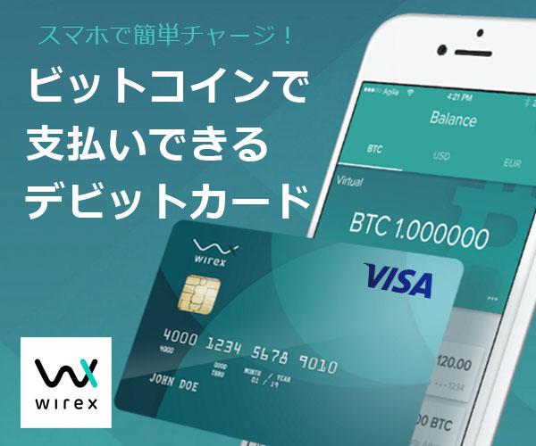 ビットコインで支払いができる Wirex デビットカードの画像