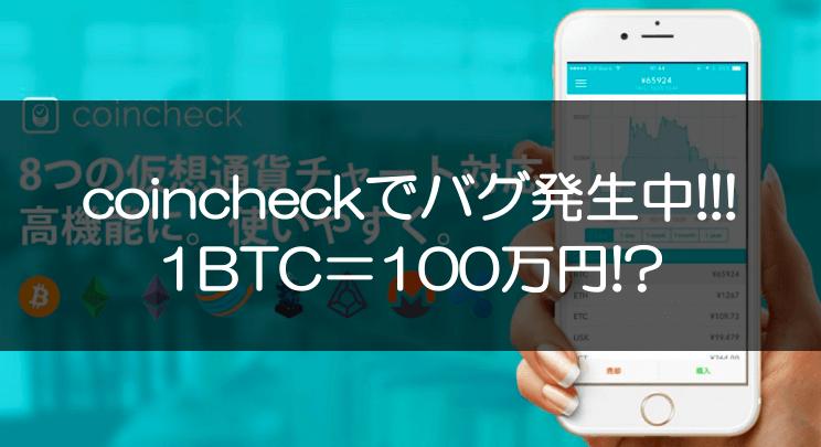 コインチェックがアクセス制限、1BTC=100万円の表記も