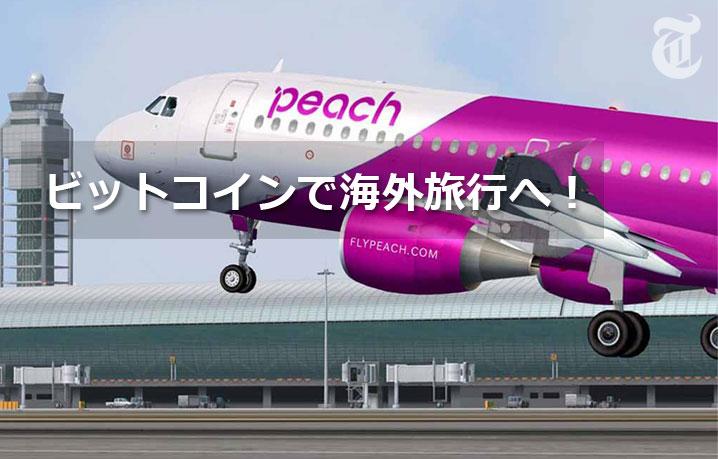 仮想通貨で海外旅行!航空会社Peachが年内にもビットコイン決済スタート