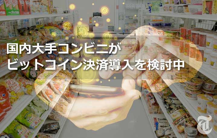 ビットコイン決済導入を大手コンビニが検討中、一気に数十万店舗規模に