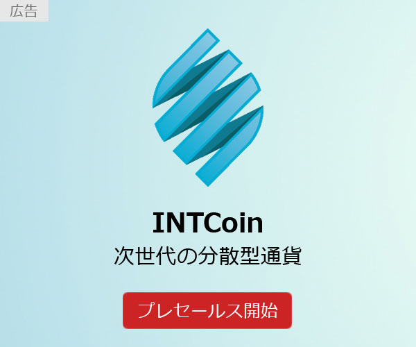 次世代の分散型通貨 INTcoin の画像
