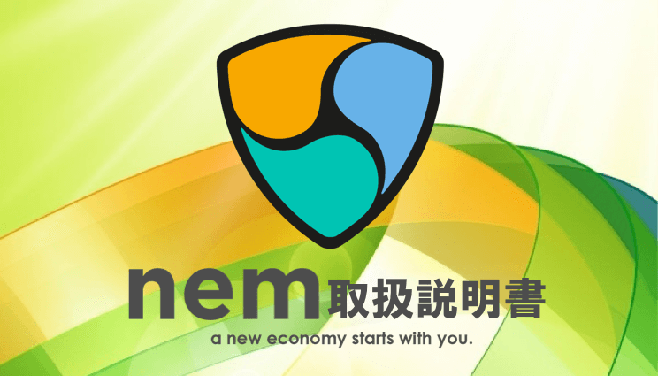 仮想通貨NEM / ネムの取扱説明書【 XEM / ゼムとは?】