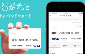 ビットコインデビットカード初心者に最適なVANDLE CARD(バンドルカード)