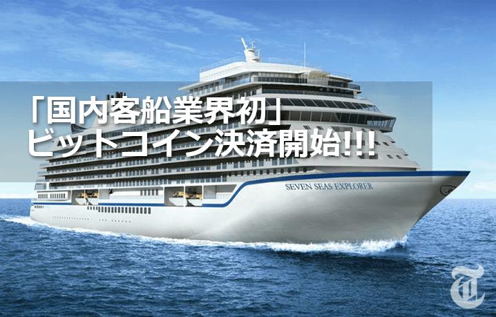 ビットコイン旅行ツアー「6つ星」超豪華客船クルーズが誕生