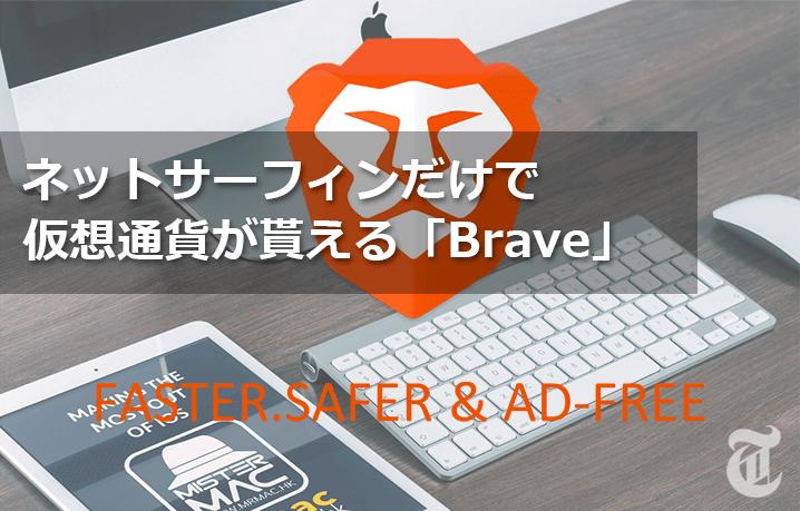 仮想通貨がネットサーフィンするだけで貰える「Brave」の導入法