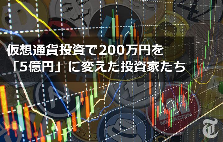仮想通貨投資で200万円を5億円に変えた投資家たち