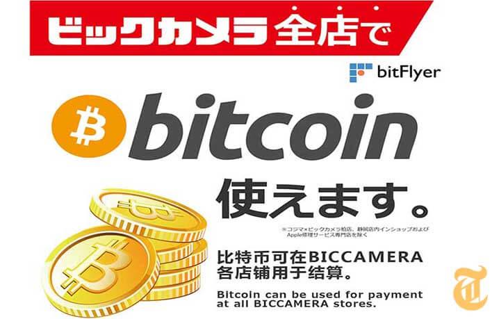 ビックカメラ全59店舗でビットコイン決済スタート