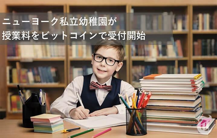 モンテッソーリ幼稚園が年間410万円の授業料をビットコインで受付開始