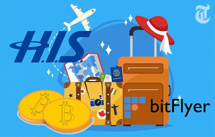 ビットコイン決済をHISがスタート「旅行業界初の取り組み」