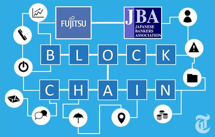 ブロックチェーンシステム開発へ「富士通と銀行協会が協力」