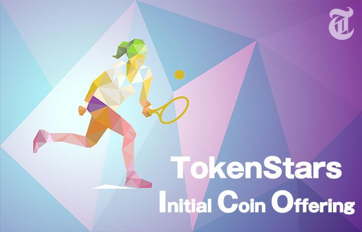 TokenStars ICO(トークンスターズ)未来のスーパースターを育成するコイン