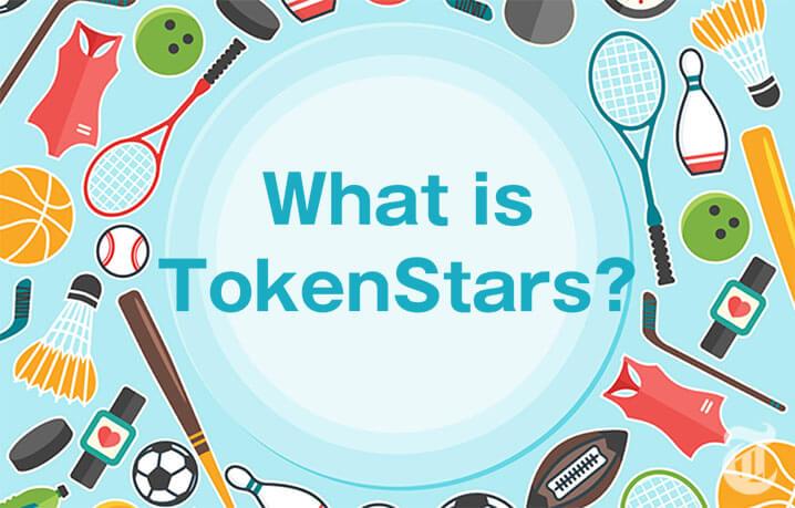 TokenStars(トークンスターズ)とは「未来のスター選手」を育成する仮想通貨