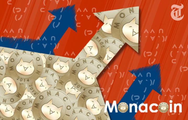モナコイン(monacoin)の高騰と今後「わずか10ヶ月で160倍に」