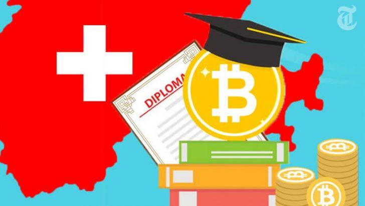 スイスの大学がビットコインによる学費受付開始「仮想通貨大国への一歩」