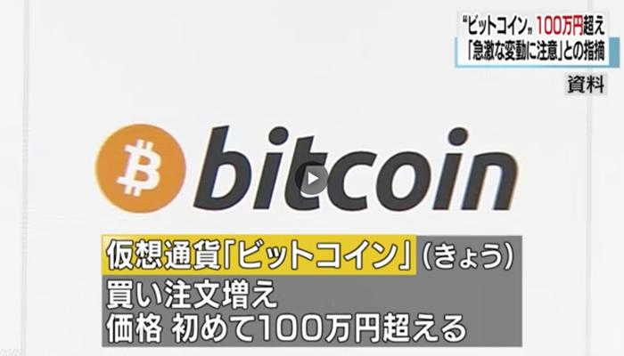 ビットコイン 初の100万円超えと報じた NHK のキャプチャ画像