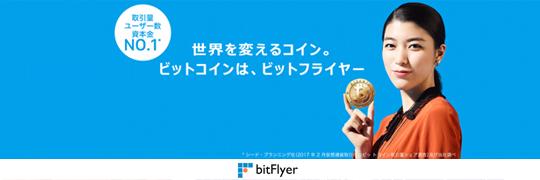ビットコイン取引量高 No.1 の仮想通貨取引所 bitFlyer(ビットフライヤー)の画像