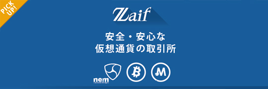仮想通貨 NEM /ZEM が購入できる仮想通貨取引所 Zaif の画像