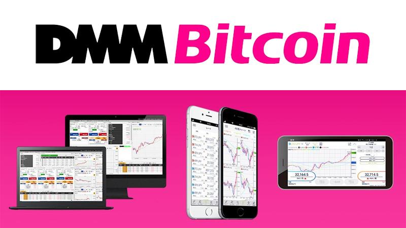 DMMグループの東京ビットコイン取引所が「DMM Bitcoin」へと商号変更