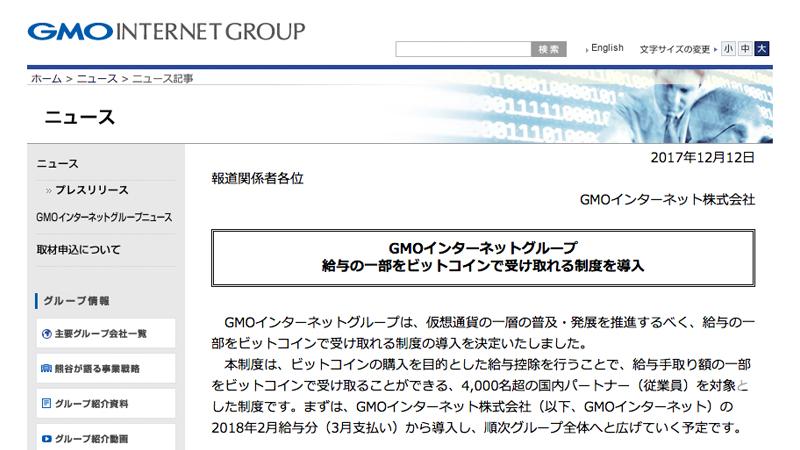 GMO インターネットが給与の一部をビットコイン(bitcoin/BTC)で受け取れる制度を導入を発表したの画像