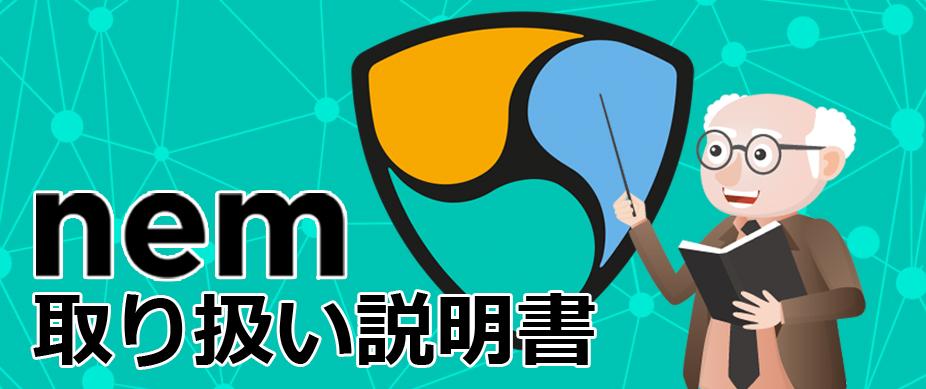 仮想通貨ネム(NEM/XEM)取り扱い説明書ページの画像