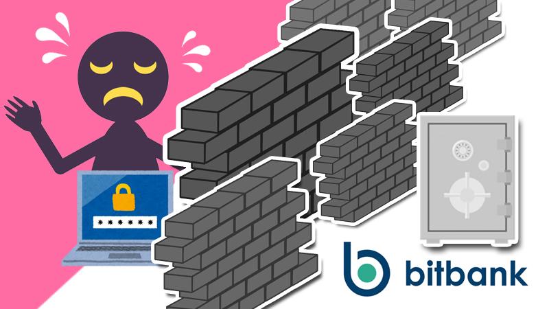 ビットバンク(bitbank)が顧客資産の運用体制について公表