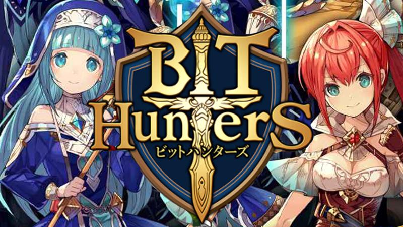 仮想通貨で実現した、稼げるゲーム「BitHunters(ビットハンターズ)」春リリース予定