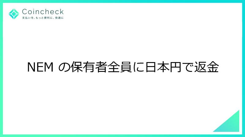 【速報】コインチェックがNEMの保有者全員に日本円で返金を決定!