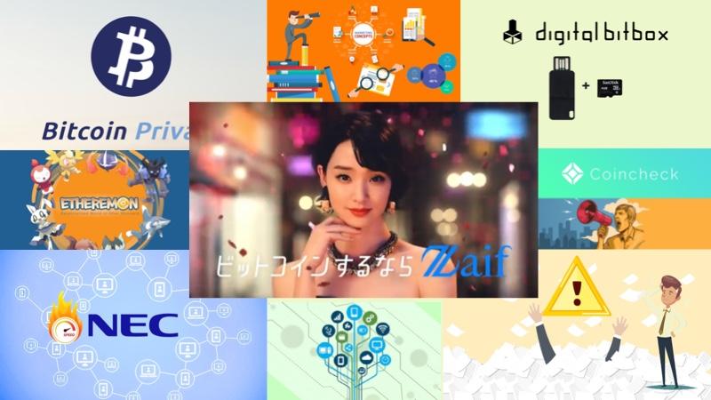 仮想通貨ニュース週間まとめ|2月11日〜17日