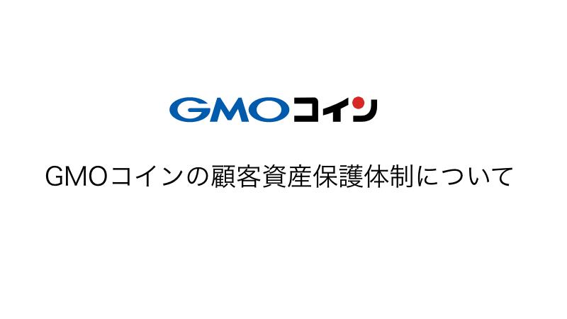 GMOコインの顧客資産保護体制について
