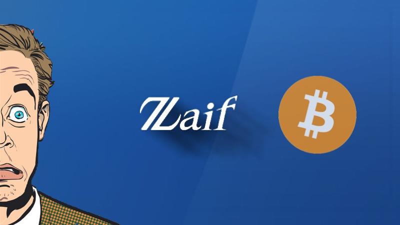 Zaif、ビットコインが0円で販売されていた事を謝罪