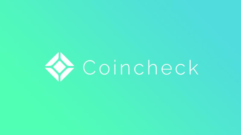 コインチェックは匿名通貨3種類を取り扱い中止に向けて調整中