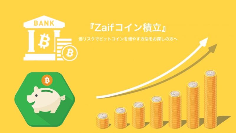 仮想通貨投資の簡単な始め方|Zaifコイン積立とは?