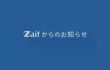Zaif(ザイフ)が先物取引を3月で終了することを発表