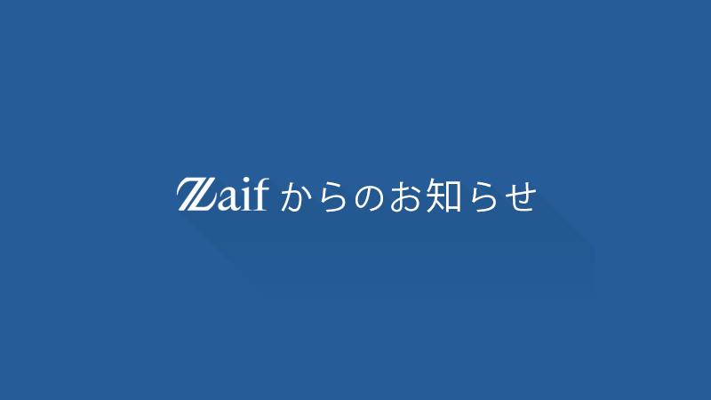 Zaifがクレジットカードでの購入を一時停止