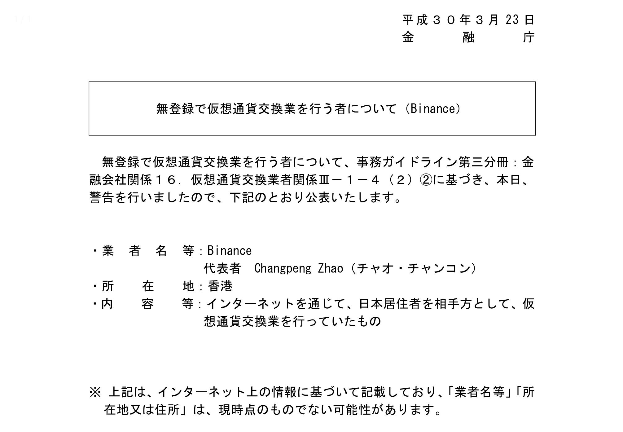金融庁 Binance 警告