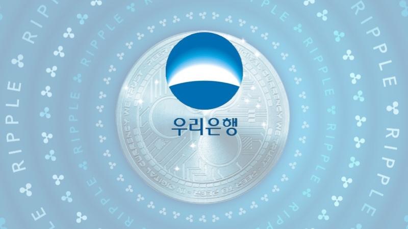リップルを使った国際送金の導入を進める韓国のウリィ銀行