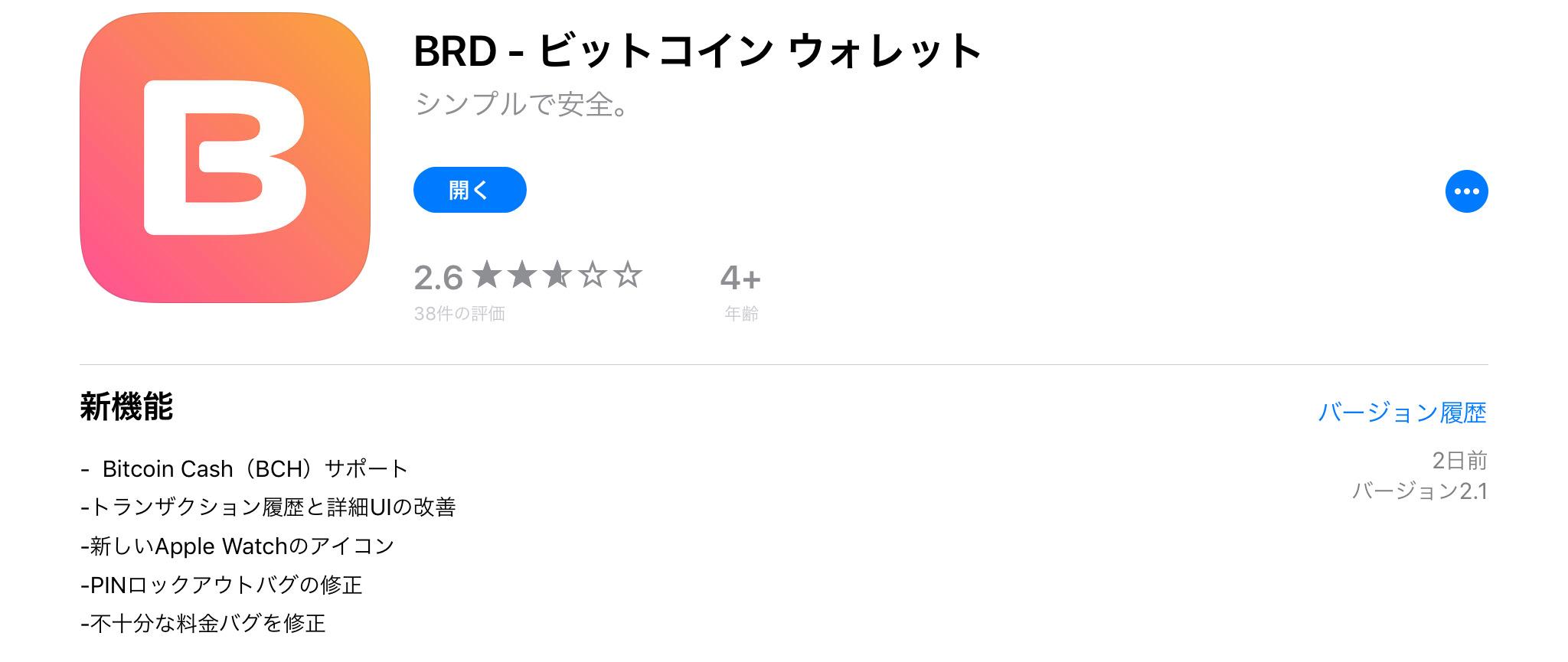 BRD app