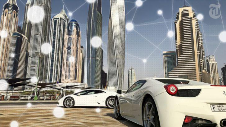 ブロックチェーン技術を用いた車両管理システムを計画|ドバイ