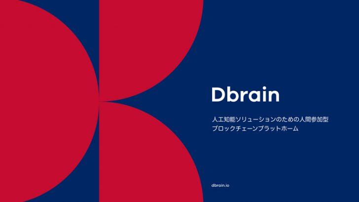 人工知能のための画像マークアップ500ドルを獲得「Dbrain」スタートアップの概要