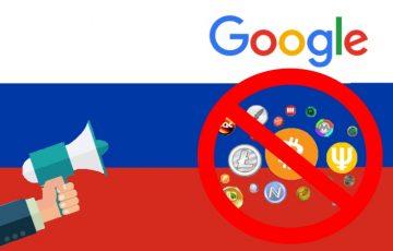 ロシアの投資家がGoogleの仮想通貨広告の禁止を訴訟