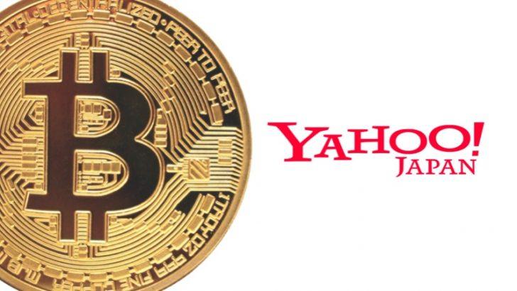 Yahoo(ヤフー)が仮想通貨取引業に参入か?