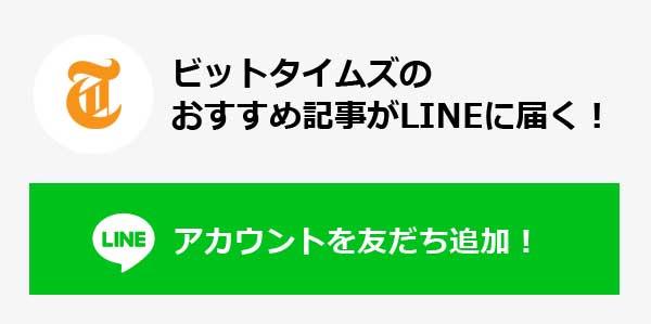 ビットコインの総合メディア BitTimes のLINEの画像