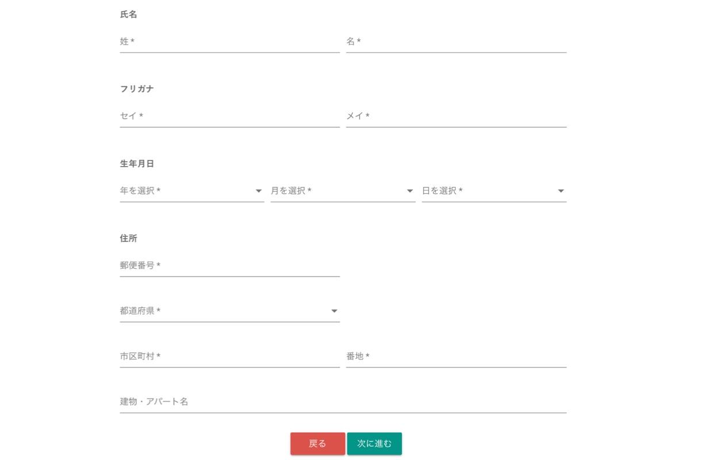 bitbankでの基本情報の登録画面